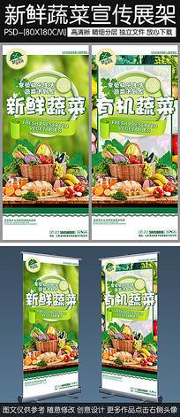 新鲜蔬菜有机蔬菜宣传海报