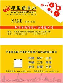 信息网名片