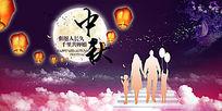 喜迎中秋节活动展板设计宣传