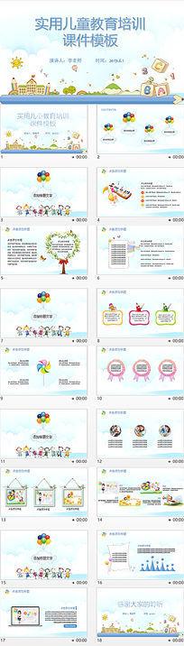 学生教育培训课件通用说课PPT模板