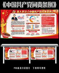 学习贯彻落实中国共产党问责条例宣传栏展板