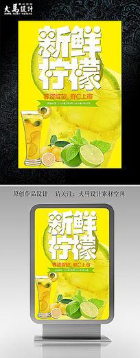 饮品店水果新鲜柠檬茶海报设计