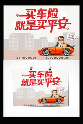 车险一般买哪些险种?哪些车险是必须买的? 易车网