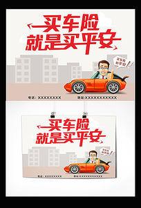 外地车可以在深圳买车险吗 平安车险报险电话