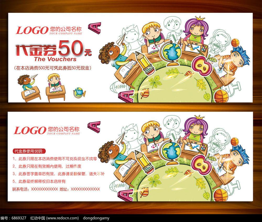 幼儿园儿童学校代金券模版设计