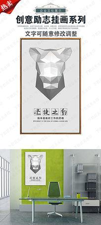 纸艺术猎豹企业文化墙挂画展板设计