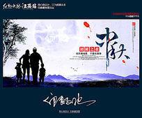 中国风中秋节团圆之夜海报设计