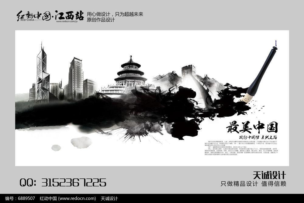 中国梦水墨北京宣传海报设计图片