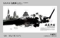 中国梦水墨北京宣传海报设计