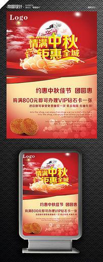 中秋节宣传单页