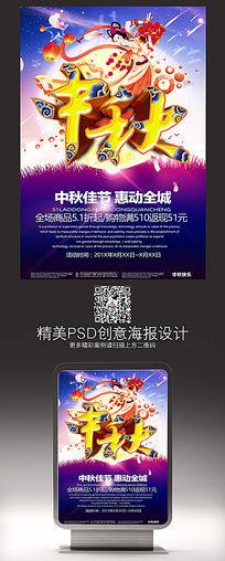 中秋节宣传活动海报