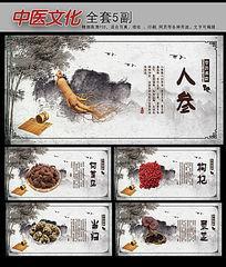 中药文化中国风水墨挂图