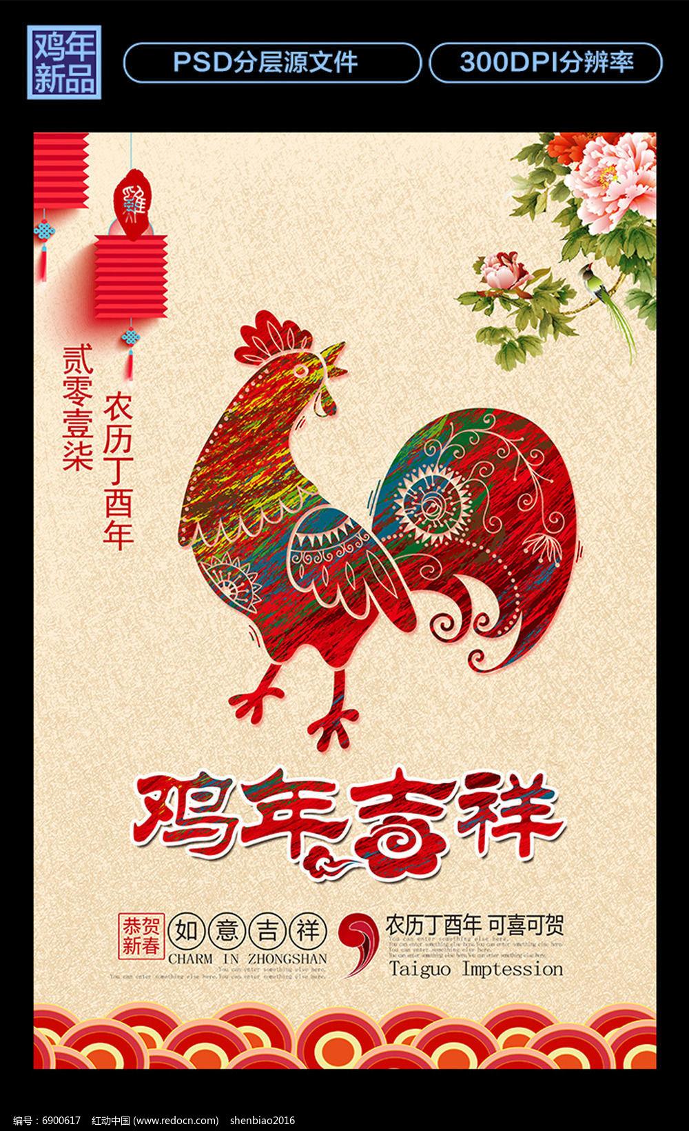 2017鸡年海报