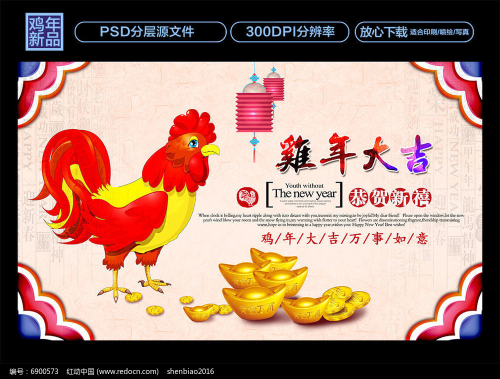 2017鸡年海报背景设计