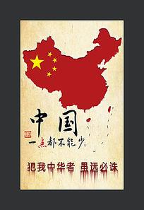 保卫南海海报平面广告UI微信宣传设计