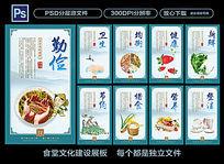 餐厅文化学校展板PSD模板下载