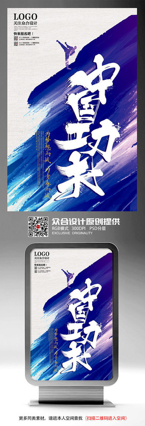 创意水彩中国功夫武术培训班招生海报设计