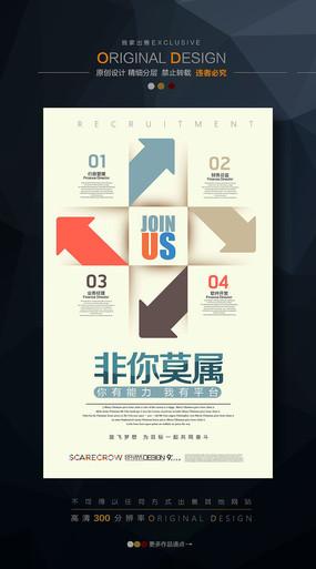 创意图标招聘海报