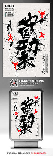 创意中国功夫水墨字体海报设计