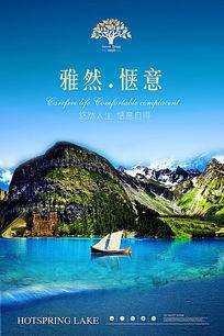大气地产旅游海报
