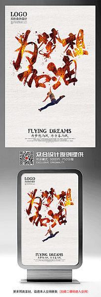 大气简约为梦想加油青春励志海报设计