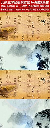 儿歌三字经表演背景led视频素材童谣儿歌背景