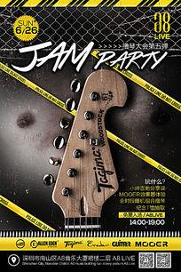 高档个性音乐节DJ吉他演出海报