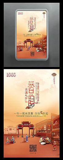 古代街道中秋节月饼促销海报
