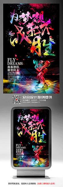 黑色炫彩篮球梦想创意海报设计