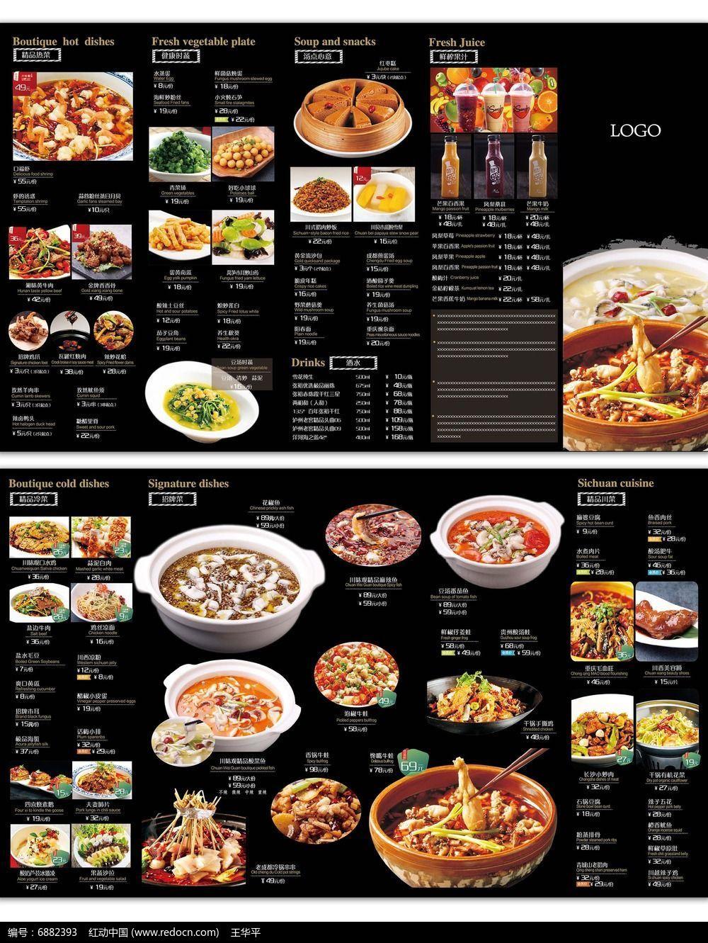 黑色大气菜单五折页排版设计图片