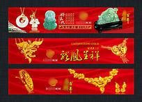 黄金首饰店橱窗装饰宣传海报