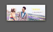 婚纱摄影宣传网页banner设计