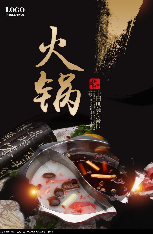 火锅海报设计图片