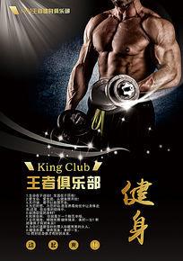 健身娱乐宣传海报