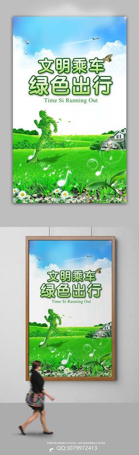简约大气文明乘车绿色出行宣传海报设计PSD