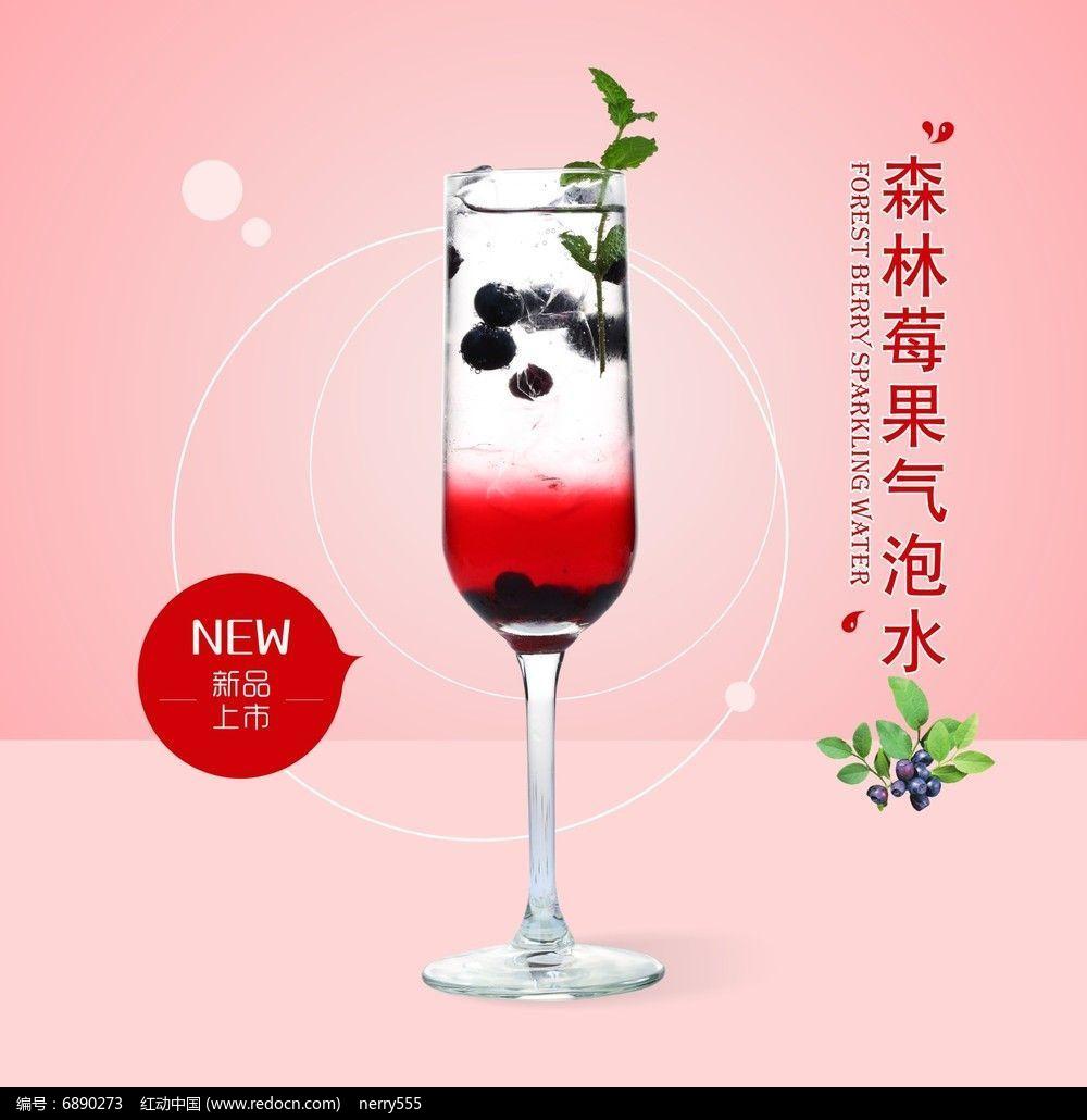 简约森林莓果气泡水饮品海报图片