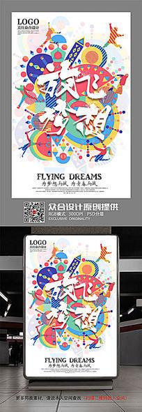 简约时尚放飞梦想校园励志海报模板
