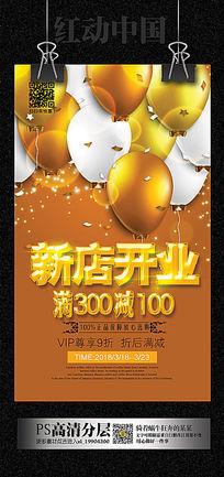 金色背景喜庆海报设计