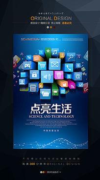 科技点亮生活手机APP宣传海报