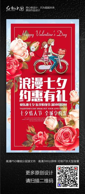 浪漫七夕约惠有礼活动海报设计 PSD
