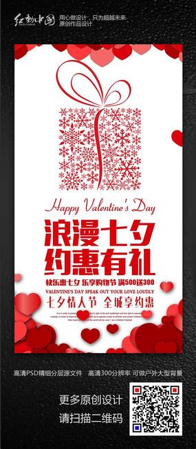浪漫七夕约惠有礼时尚活动海报设计 PSD