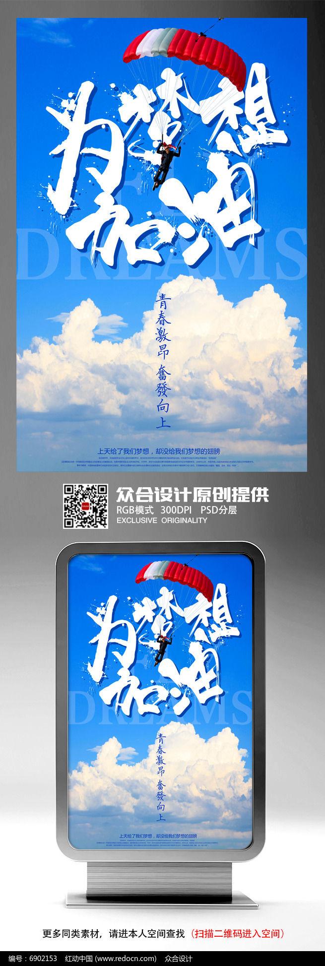 原创设计稿 海报设计/宣传单/广告牌 海报设计 蓝色创意为梦想加油图片