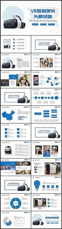 蓝色商务VR虚拟现实头戴设备汇报演示PPT