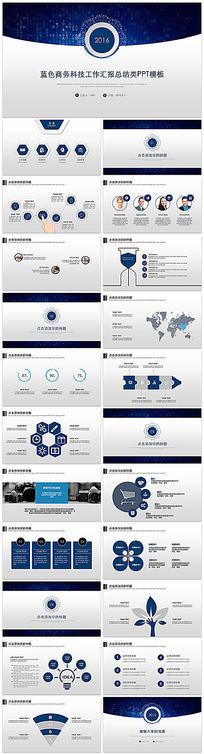 蓝色商务科技工作汇报总结类PPT模板