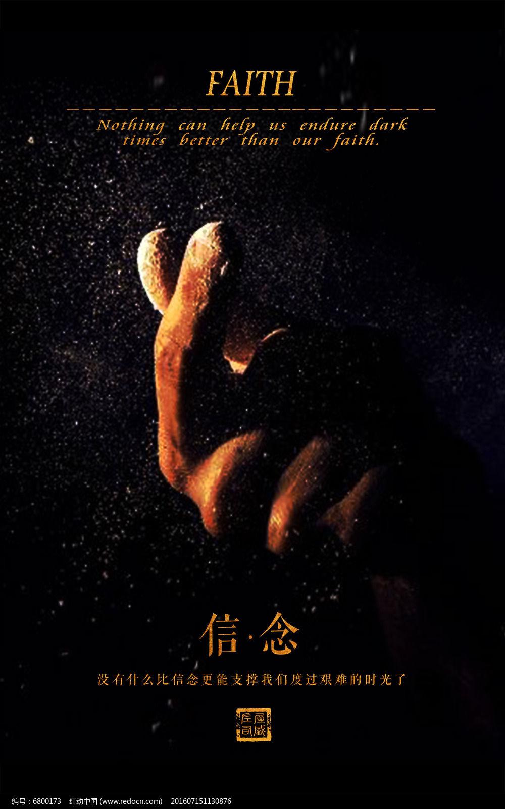 励志海报平面广告ui微信宣传设计图片