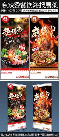 麻辣烫餐饮美食海报设计