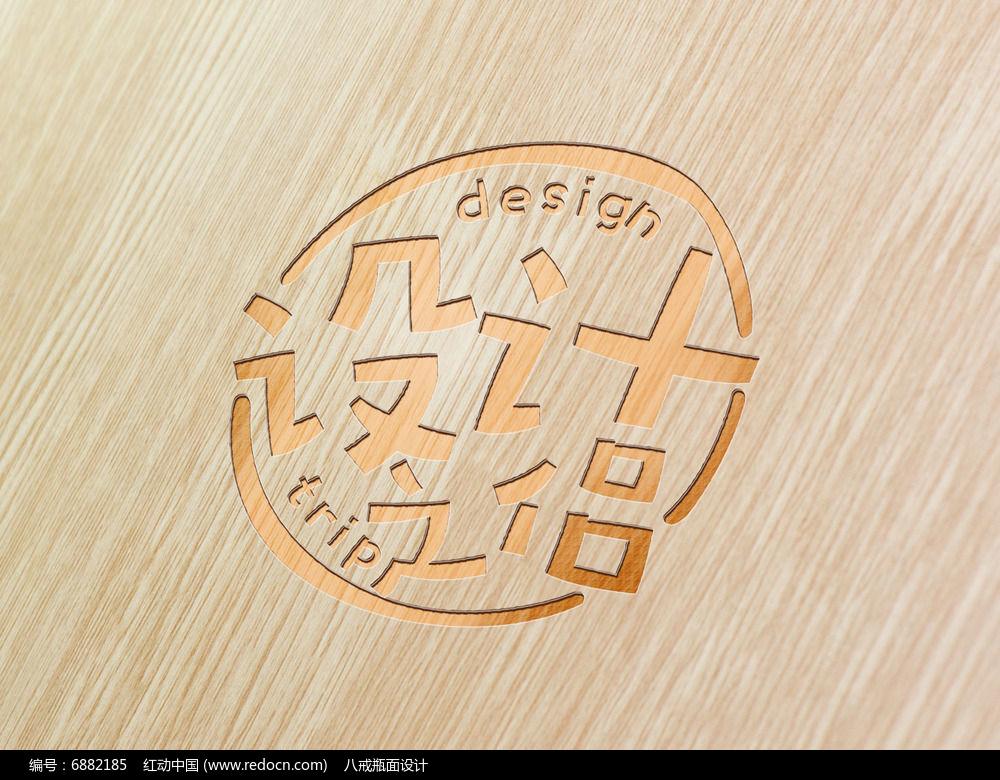 木板凹印logo标志展示样机