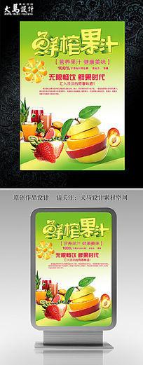 奶茶店鲜榨果汁海报广告设计