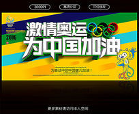 欧美2016里约奥运会宣传海报设计