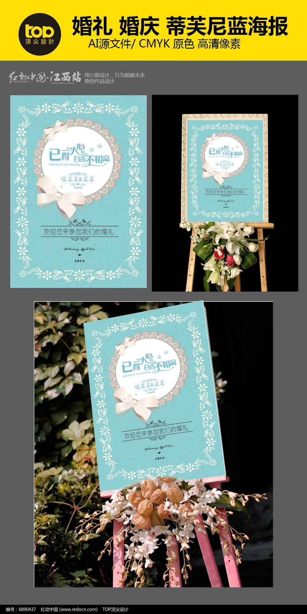 欧式蒂芙尼浪漫婚礼海报迎宾牌